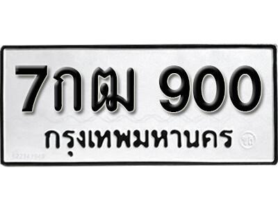 เลขทะเบียน 900 ทะเบียนรถเลขมงคล - 7กฒ 900 ทะเบียนมงคลจากกรมขนส่ง