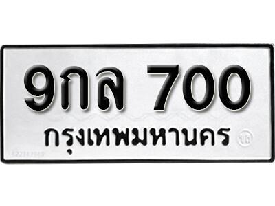 เลขทะเบียน 700 ทะเบียนรถเลขมงคล - 9กล 700 ทะเบียนมงคลจากกรมขนส่ง