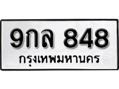 เลขทะเบียน 848 ทะเบียนรถเลขมงคล - 9กล 848 ทะเบียนมงคลจากกรมขนส่ง