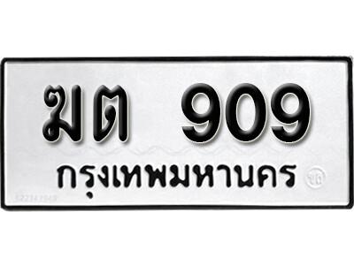 เลขทะเบียน 909 ทะเบียนรถเลขมงคล - ฆต 909 ทะเบียนมงคลจากกรมขนส่ง
