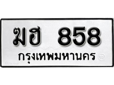 เลขทะเบียน 858 ทะเบียนรถเลขมงคล - ฆฮ 858 ทะเบียนมงคลจากกรมขนส่ง