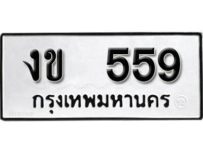 ทะเบียนซีรี่ย์ 559 ทะเบียนรถให้โชค-งข 559
