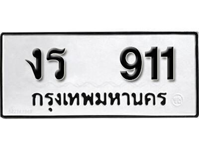 เลขทะเบียน 911 ทะเบียนรถเลขมงคล - งร 911 ทะเบียนมงคลจากกรมขนส่ง