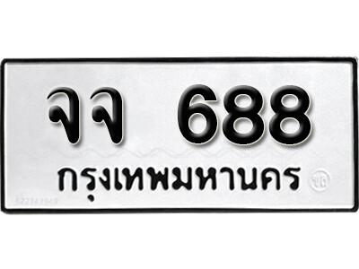 ทะเบียนซีรี่ย์ 688 ทะเบียนรถให้โชค-จจ 688