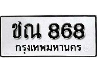 ทะเบียนซีรี่ย์  868  ทะเบียนรถให้โชค  ชณ 868