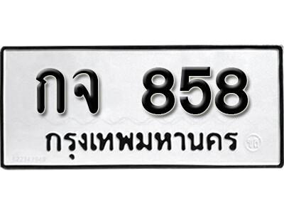 ทะเบียนซีรี่ย์  858  ทะเบียนรถให้โชค กจ 858
