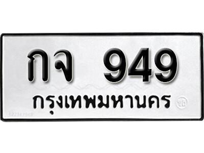 เลขทะเบียน 949 ทะเบียนรถเลขมงคล - กจ 949 ทะเบียนมงคลจากกรมขนส่ง