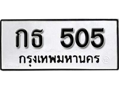 ทะเบียนซีรี่ย์  505  ทะเบียนรถให้โชค  กธ 505