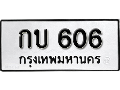 ทะเบียนซีรี่ย์  606  ทะเบียนรถให้โชค  กบ 606
