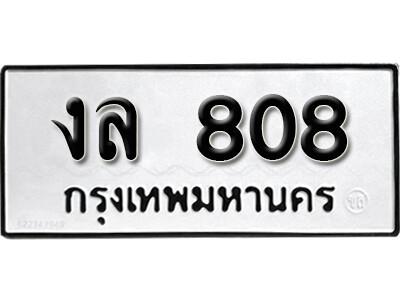 ทะเบียนซีรี่ย์  808  ทะเบียนรถให้โชค งล 808