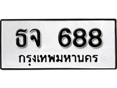 ทะเบียนซีรี่ย์ 688 ทะเบียนรถให้โชค-ธจ 688