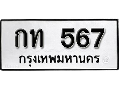 ทะเบียนซีรี่ย์ 567 ทะเบียนรถให้โชค-กท 567