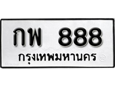 ทะเบียนซีรี่ย์ 888 ทะเบียนรถนำโชค  - กพ 888