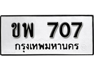 ทะเบียนซีรี่ย์  707  ทะเบียนรถให้โชค ขพ 707