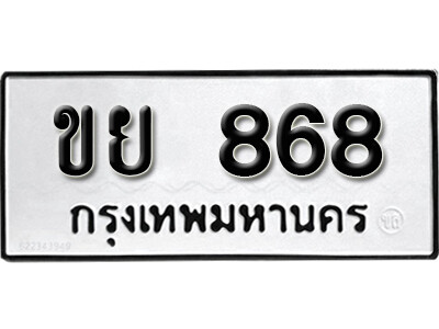 ทะเบียนซีรี่ย์  868  ทะเบียนรถให้โชค ขย 868
