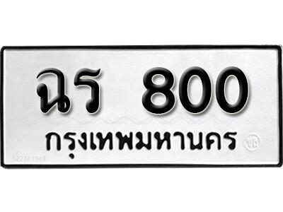 ทะเบียนซีรี่ย์ 800 ทะเบียนรถให้โชค-ฉร 800