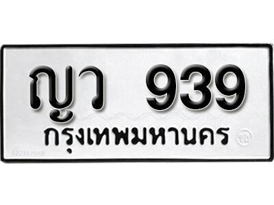 เลขทะเบียน 939 ทะเบียนรถเลขมงคล - ญว 939 ทะเบียนมงคลจากกรมขนส่ง