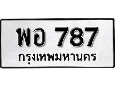 ทะเบียนซีรี่ย์  787  ทะเบียนรถให้โชค พอ 787
