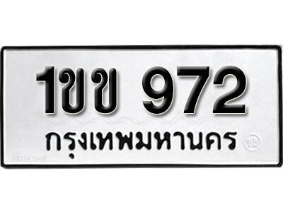 เลขทะเบียน 972 ทะเบียนรถเลขมงคล - 1ขข 972 ผลรวมดี 23
