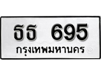 ทะเบียนซีรี่ย์ 695 ทะเบียนรถให้โชค-ธธ 695