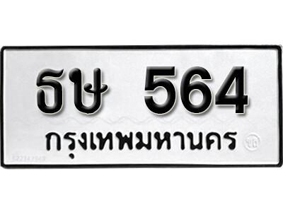 ทะเบียนซีรี่ย์  564  ทะเบียนรถให้โชค  ธษ 564