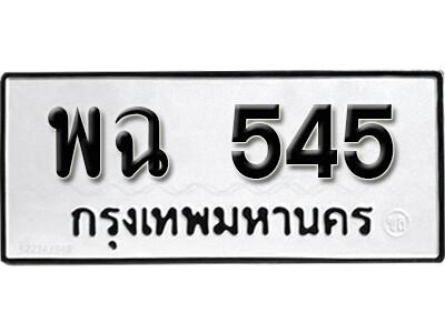 เลขทะเบียน 545 ทะเบียนรถเลขมงคล - พฉ 545 ทะเบียนมงคลจากกรมขนส่ง