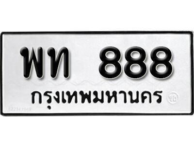 ทะเบียนซีรี่ย์ 888 ทะเบียนรถให้โชค-พท 888