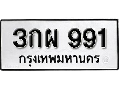 ทะเบียนซีรี่ย์ 991 ทะเบียนรถให้โชค-3กผ 991