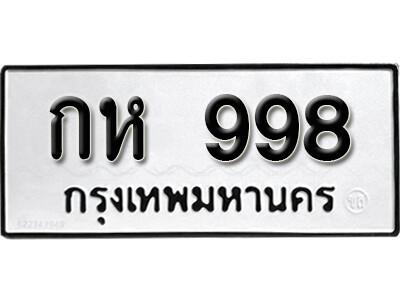 ทะเบียนซีรี่ย์ 998 ทะเบียนรถให้โชค-กห 998