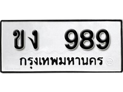 ทะเบียนซีรี่ย์  989  ทะเบียนรถให้โชค ขง 989