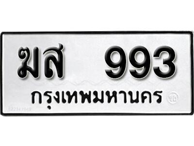 เลขทะเบียน 993 ทะเบียนรถเลขมงคล - ฆส 993 ทะเบียนมงคลจากกรมขนส่ง