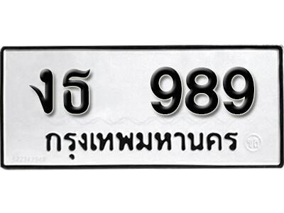 ทะเบียนซีรี่ย์ 989 ทะเบียนรถให้โชค-งธ 989