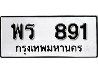 เลขทะเบียน 891 ทะเบียนรถเลขมงคล - พร 891