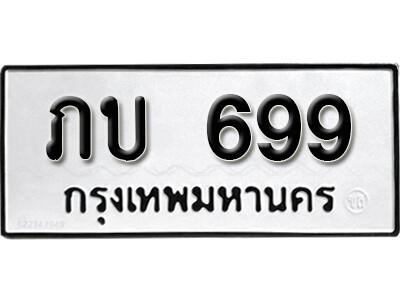 เลขทะเบียน 699 ทะเบียนรถเลขมงคล - ภบ 699 ทะเบียนมงคลจากกรมขนส่ง