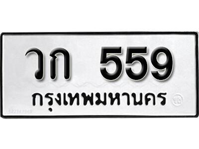 เลขทะเบียน 559 ทะเบียนรถเลขมงคล - วก 559 ทะเบียนมงคลจากกรมขนส่ง