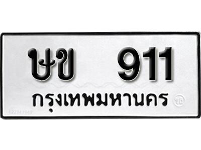 ทะเบียนซีรี่ย์ 911 ทะเบียนรถให้โชค-ษข 911