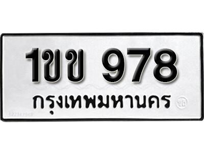 เลขทะเบียน 978 ทะเบียนรถเลขมงคล - 1ขข 978 ทะเบียนมงคลจากกรมขนส่ง