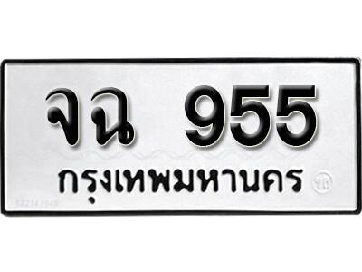 เลขทะเบียน 955 ทะเบียนรถเลขมงคล - จฉ 955 ทะเบียนมงคลจากกรมขนส่ง