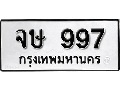 เลขทะเบียน 997 ทะเบียนรถเลขมงคล - จษ 997 ทะเบียนมงคลจากกรมขนส่ง
