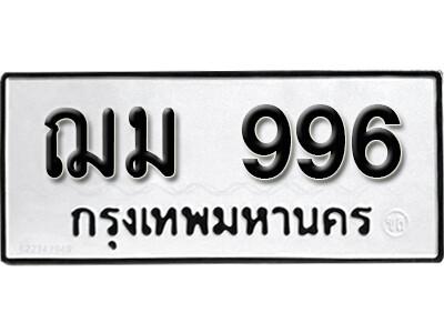 เลขทะเบียน 996 ทะเบียนรถเลขมงคล - ฌม 996 ทะเบียนมงคลจากกรมขนส่ง