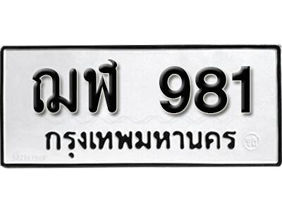 เลขทะเบียน 981 ทะเบียนรถเลขมงคล - ฌฬ 981 ทะเบียนมงคลจากกรมขนส่ง
