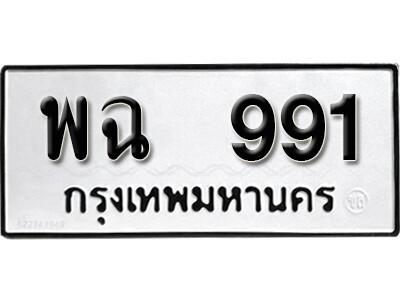 เลขทะเบียน 991 ทะเบียนรถเลขมงคล - พฉ 991 ทะเบียนมงคลจากกรมขนส่ง