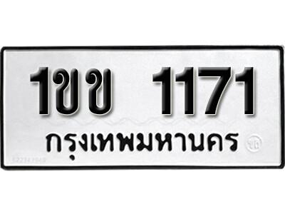 เลขทะเบียน 1171 ทะเบียนรถเลขมงคล - 1ขข 1171 ผลรวมดี 15