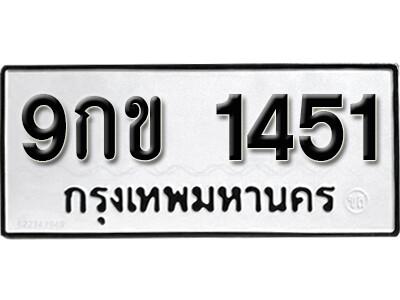 เลขทะเบียน 1451 ทะเบียนรถผลรวม 23 - 9กข 1451 ทะเบียนมงคลจากกรมขนส่ง