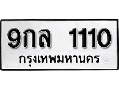 เลขทะเบียน 1110 ทะเบียนรถผลรวม 19 - 9กล 1110 ทะเบียนมงคลจากกรมขนส่ง
