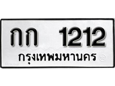 ทะเบียนซีรี่ย์ 1212 ทะเบียนรถให้โชค-กก 1212