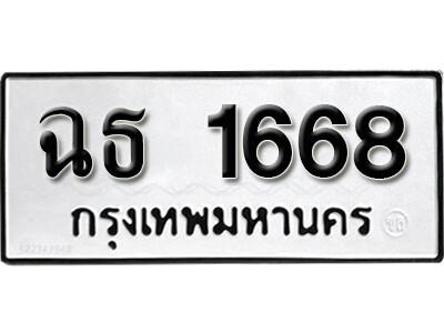 เลขทะเบียน 1668 ทะเบียนรถเลขมงคล - ฉธ 1668 ทะเบียนมงคลจากกรมขนส่ง