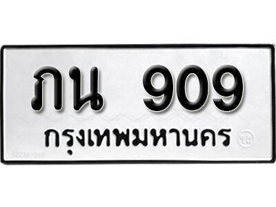 เลขทะเบียน 909 ทะเบียนรถเลขมงคล - ภน 909 ทะเบียนมงคลจากกรมขนส่ง