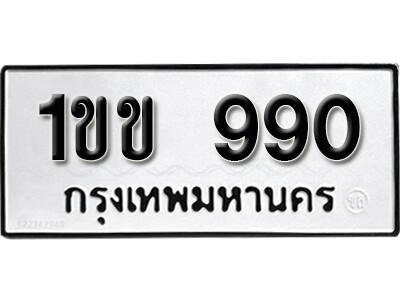 ทะเบียน 990 ทะเบียนรถผลรวม 23 -หมวด  1ขข 990  จากกรมขนส่ง