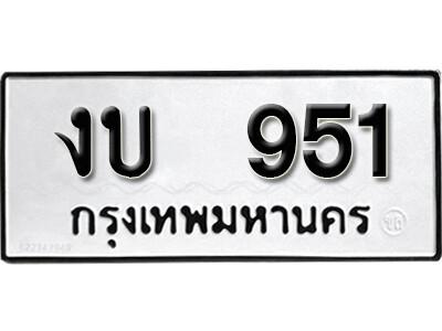 ทะเบียนซีรี่ย์  951  ทะเบียนรถให้โชค งบ 951